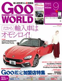 GooWORLD 2017年9月号【電子書籍】