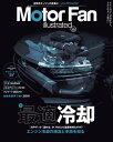 Motor Fan illustrated Vol.156【電子書籍】[ 三栄 ]