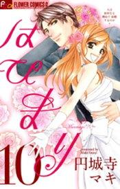 はぴまり〜Happy Marriage!?〜(10)【電子書籍】[ 円城寺マキ ]