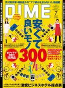 DIME (ダイム) 2016年 7月号