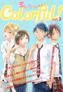 Colorful! vol.3