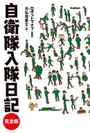 自衛隊入隊日記 完全版