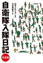 自衛隊入隊日記 完全版【電子書籍】[ 大仏見富士 ]