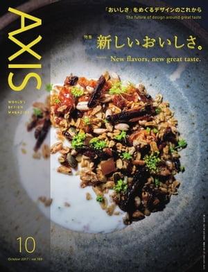 AXIS 2017年10月号【電子書籍】