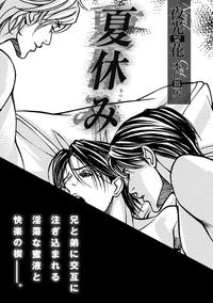 夏休み【電子書籍】[ 夜光花 ]