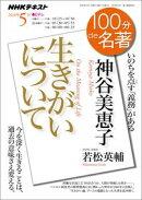 NHK 100分 de 名著 神谷美恵子『生きがいについて』 2018年5月[雑誌]
