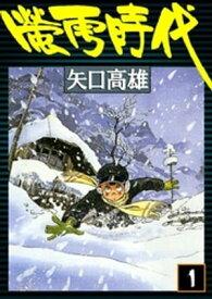 蛍雪時代 (1)【電子書籍】[ 矢口高雄 ]