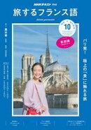 NHKテレビ 旅するフランス語 2018年10月号[雑誌]