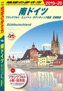 地球の歩き方 A15 南ドイツ フランクフルト ミュンヘン ロマンティック街道 古城街道 2019-2020