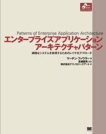 エンタープライズアプリケーションアーキテクチャパターン【電子書籍】[ マーチン・ファウラー ]