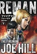 ファイアマン 下 THE FIREMAN