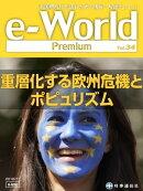 e-World Premium 2016年11月号