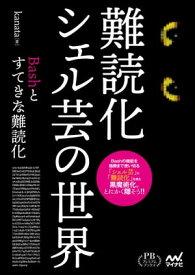 難読化シェル芸の世界【電子書籍】[ kanata ]