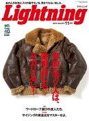 Lightning 2014年11月号 Vol.247