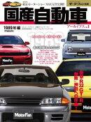 ニューモデル速報 歴代シリーズ 国産自動車アーカイブVol.1 1989年編