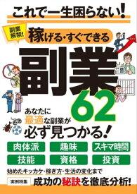 稼げる・すぐできる副業62【電子書籍】