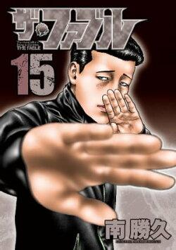 ザ・ファブル(15)