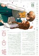 コミック百合姫 2021年8月号