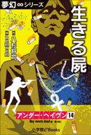 夢幻∞シリーズ アンダー・ヘイヴン14 Boy meets dead 3 生きる屍