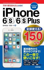 今すぐ使えるかんたんmini 全部使える! iPhone 6s/6s Plus 150ワザ [SoftBank対応版]【電子書籍】[ 田中拓也 ]
