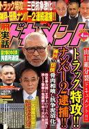 月刊実話ドキュメント 2018年4月号 [雑誌]
