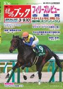 週刊競馬ブック2019年03月04日発売号