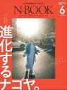 N:BOOK vol.6【電子書籍】[ 交通タイムス社 ]