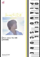 [公式楽譜] Here comes The SUN ピアノ(ソロ)/中〜上級 ≪厨病激発ボーイ≫