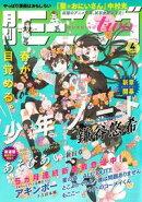 月刊モーニング・ツー 2013 4月号