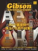 三栄ムック ギブソン'60sギターガイド