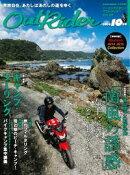 Out Rider 2014年10月号(vol.68)