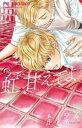 虹、甘えてよ。(6)【電子書籍】[ 青木琴美 ]