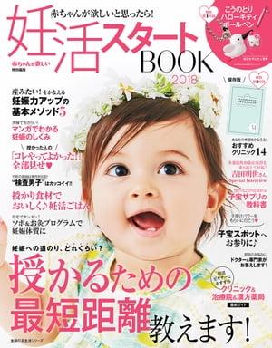 妊活スタートBOOK2018【電子書籍】