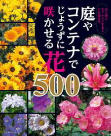 庭やコンテナでじょうずに咲かせる花500【電子書籍】