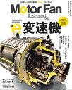 Motor Fan illustrated Vol.169【電子書籍】[ 三栄 ]