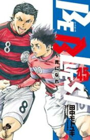 BE BLUES!〜青になれ〜(45)【電子書籍】[ 田中モトユキ ]