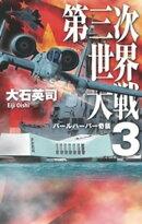 第三次世界大戦3 パールハーバー奇襲