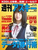 週刊アスキーNo.1190(2018年8月7日発行)