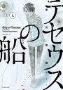 テセウスの船7巻【電子書籍】[ 東元俊哉 ]