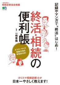 終活・相続の便利帳【電子書籍】[ 一橋香織 ]