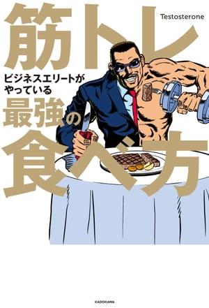 筋トレビジネスエリートがやっている最強の食べ方【電子書籍】[ Testosterone ]