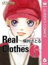Real Clothes 6【電子書籍】[ 槇村さとる ]
