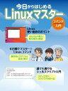 今日からはじめるLinuxマスター コマンド入門【電子書籍】