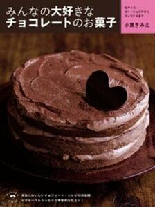 みんなの大好きなチョコレートのお菓子 生チョコ、ガトーショコラからティラミスまで【電子書籍】[ 小黒きみえ ]