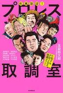 疾風怒涛!! プロレス取調室(毎日新聞出版)