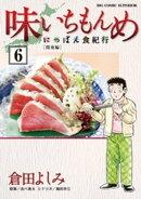 味いちもんめにっぽん食紀行(6)