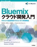IBM Bluemixクラウド開発入門 ーWebから拡張知能Watsonまで実践解説