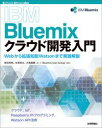 IBM Bluemixクラウド開発入門 ーWebから拡張知能Watsonまで実践解説【電子書籍】[ 常田秀明【著】 ]