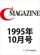 月刊C MAGAZINE 1995年10月号