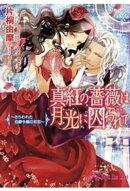 真紅の薔薇は月光に囚われて〜さらわれた伯爵令嬢の初恋〜